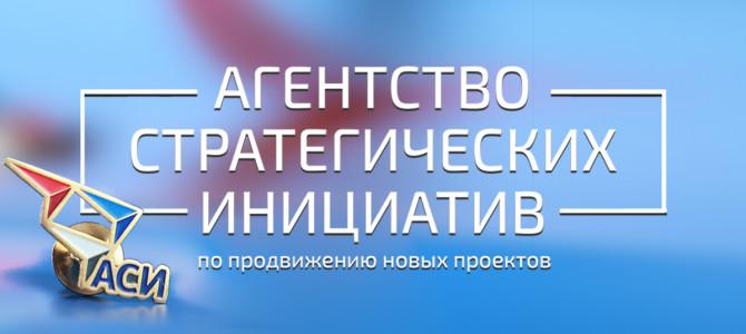 Севастополь – один из лидеров по участию в акселераторе Агентства стратегических инициатив
