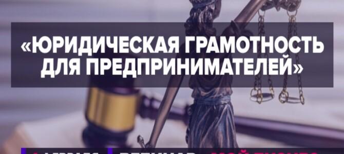 Минэкономразвития России проведет вебинар на тему юридической грамотности для предпринимателей