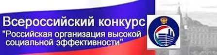 Региональный этап всероссийского конкурса «Российская организация высокой социальной эффективности»