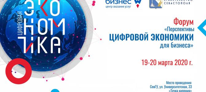Бизнес-Форум «Перспективы цифровой экономики для бизнеса»