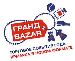 Всероссийский торговый фестиваль «Гранд Bazar»