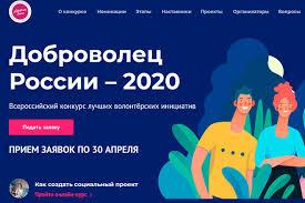 Всероссийский конкурс «Доброволец России – 2020»