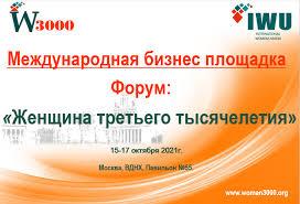 Бизнес площадка-форум «Женщина третьего тысячелетия «W 3000»