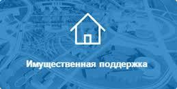 Имущественная поддержка субъектов МСП Севастополя