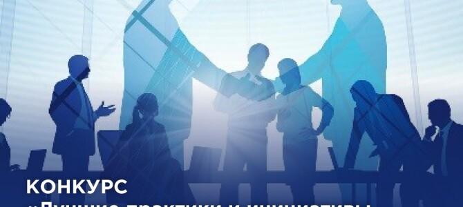 В 2021 году в Южном федеральном округе будет проведён конкурс «Лучшие практики и инициативы по подготовке рабочих кадров и развитию квалификаций».