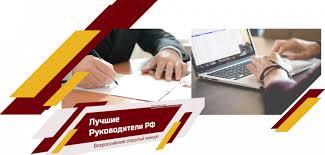 Конкурс «Лучшие Руководители РФ.»