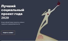VI Всероссийский конкурс «Лучший социальный проект года»