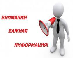 Информация для субъектов МСП города Севастополя!!!