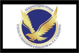 Международная премия в области экономики им. П.А. Столыпина