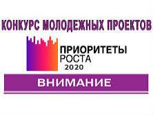Всероссийский конкурс молодежных проектов «Приоритеты роста»