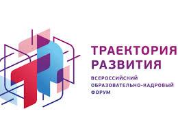 Всероссийский образовательно-кадровый форум «Траектория развития»