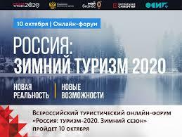 Всероссийский туристический онлайн-форум «Россия: Туризм 2020. Зимний сезон»