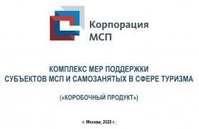 Комплекс мер поддержки субъектов МСП и самозанятых в сфере туризма от АО «Корпорация «МСП»