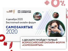 Всероссийский онлайн-форум «САМОЗАНЯТЫЕ»