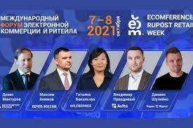 В Москве пройдет форум «Ecomference Rupost Retail Week»