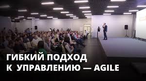 Конференция «Agile Поволжья»: Гибкие бизнес — модели. Практики крупных компаний для малого и среднего бизнеса