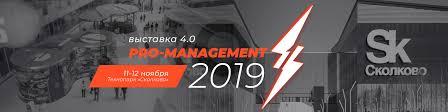 Выставка PRO-MANAGEMENT 2019